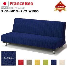 【フランスベッド正規販売店】ソファベッド FRANCEBED フランスベッド スイミーM2 ロータイプ/レギュラー ブルー