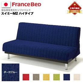 【フランスベッド正規販売店】ソファベッド FRANCEBED フランスベッド スイミーM2 ハイタイプ/ショート ブルー