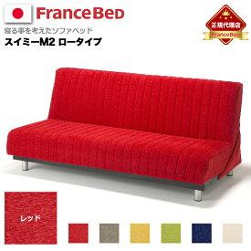 【フランスベッド正規販売店】ソファベッド FRANCEBED フランスベッド スイミーM2 ロータイプ/ショート レッド