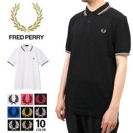 フレッドペリー FRED PERRY ポロシャツ メンズ 男性用 TWIN TIPPED POLO M3600 半袖 トップス 鹿の子 綿 ポロ フレッド ペリー 父の日ギフト プレゼント おしゃれ 父の日 ギフト 送料無料 ツインティップライン