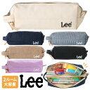 【当店限定】ペンケース ペンポーチ Lee リー 高校生 女子 おしゃれ かわいい 大容量 2ルーム 便利 シンプル ふで箱 …