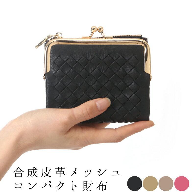 ミニ財布 ミニウォレット 折りたたみ財布 レディース 小さい財布 ウォレット コンパクト財布 ゴールド シルバー メッシュ がま口 ファスナー カード入れ 軽量 コンパクト シンプル サイフ さいふ プレゼント 黒 メール便対応