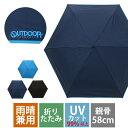 傘 晴雨兼用 メンズ シンプル おしゃれ 雨傘 日傘 大きめ UVカット 折りたたみ傘 58cm かさ 紫外線対策 軽量 OUTDOOR …
