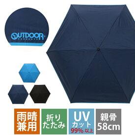 傘 晴雨兼用 メンズ シンプル おしゃれ 雨傘 日傘 大きめ UVカット 折りたたみ傘 58cm かさ 紫外線対策 軽量 OUTDOOR アウトドア ユニセックス 遮熱 UV 遮光
