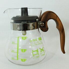 安清式コーヒーサーバー360 アンブレイカブル 「本物の木」ハンドル ウォールナット