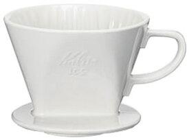 Kalita カリタ 陶器製ドリッパー 102-ロト ホワイト 2〜4杯用 #02001 【単品ラッピング不可商品】