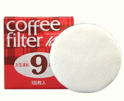 カリタ・コーヒーフィルター【丸型ろ紙】100枚入#9【ラッピング不可商品】