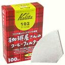 Kalita カリタ 珈琲屋さんのコーヒーフィルター ホワイト 100枚入 102濾紙 2〜4人用 【ラッピング不可商品】