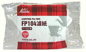 Kalita カリタ コーヒーフィルター ホワイト 100枚入 FP104濾紙 7〜12人用 #17029 【ラッピング不可商品】