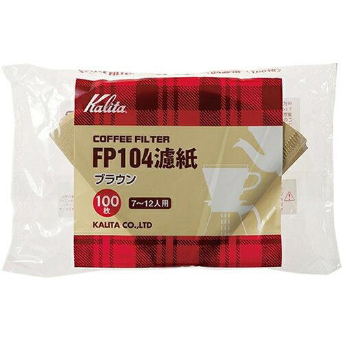 Kalita カリタ コーヒーフィルター ブラウン 100枚入 FP104濾紙 7〜12人用 #17031【ラッピング不可商品】