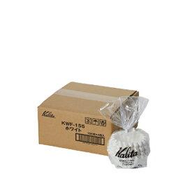 Kalita カリタ ウェーブフィルター 155 ホワイト 100枚入 KWF-155(100P) #22213【ラッピング不可商品】