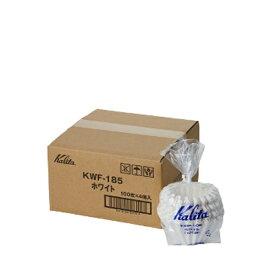 Kalita カリタ ウェーブフィルター 185 ホワイト 100枚入 KWF-185(100P) #22212 【ラッピング不可商品】