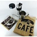 どこでも挽きたて&ドリップも完璧セット カフェ