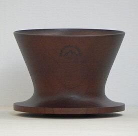 安清式木製ドリッパー 1〜4人用 ブラウン