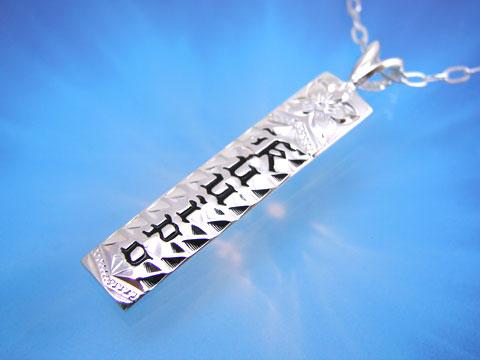 ハワイアン ジュエリー hawaiian jewelry ペンダントトップ ストレートバー KUUIPO【あす楽対応】