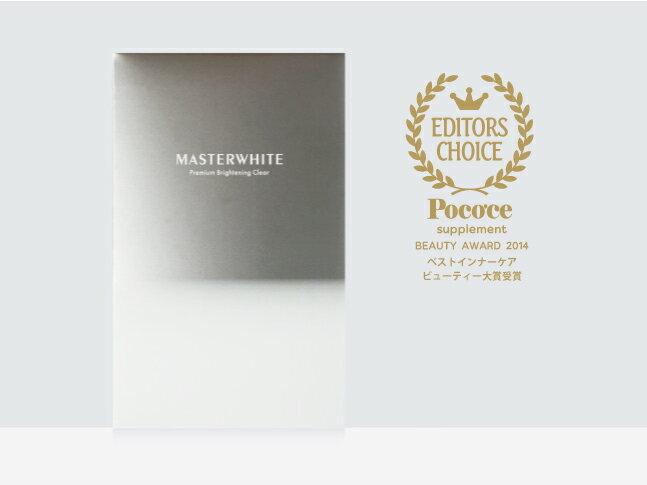 【初回お試し】【50%OFF】マスターホワイト 約30日分 masterwhite 美白サプリメント