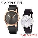 【全品対象クーポン配布中 あす楽】【ペア収納BOX付】Calvin Klein カルバンクライン 腕時計 ペアウォッチ 時計 2本セ…