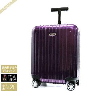 《店内全品P5倍_20日23:59まで》リモワ RIMOWA スーツケース SALSA AIR サルサ エアー キャリーバッグ 超軽量 TSAロック 機内持ち込み対応 縦型 22L SSサイズ パープル 820.42.22.4 | ブランド