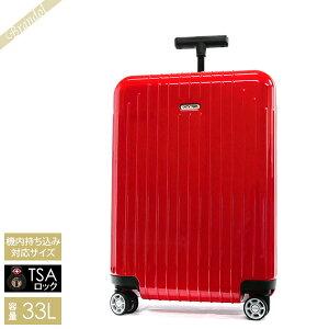 《1200円OFFクーポン対象_3月3日23:59迄》リモワ RIMOWA スーツケース SALSA AIR サルサ エアー キャリーバッグ 超軽量 TSAロック 機内持ち込み対応 縦型 33L SSサイズ レッド 820.52.46.4 | ブランド