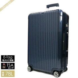 《600円OFFクーポン対象_1月20日24時まで》リモワ RIMOWA スーツケース SALSA DELUXE サルサ デラックス キャリーバッグ TSAロック E-Tag 電子タグ搭載 縦型 78L Lサイズ ネイビーブルー 831.70.12.5   ブランド