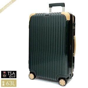 リモワ RIMOWA スーツケース BOSSA NOVA ボサノバ キャリーバッグ TSAロック 縦型 63L Mサイズ ジェットグリーン×ベージュ 870.63.41.4   ブランド