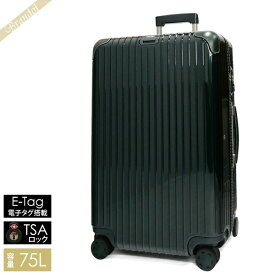 《1000円OFFクーポン対象_1月28日1:59迄》リモワ RIMOWA スーツケース BOSSA NOVA ボサノバ キャリーバッグ TSAロック E-Tag 電子タグ搭載 縦型 75L Lサイズ ジェットグリーン 870.70.40.5 | ブランド