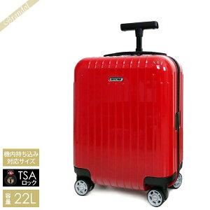 《1800円OFFクーポン対象_10月25日23:59迄》リモワ RIMOWA スーツケース SALSA AIR サルサ エアー キャリーバッグ 超軽量 TSAロック 機内持ち込み対応 縦型 22L SSサイズ レッド 820.42.46.4 | ブランド