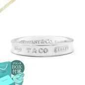 ティファニーTiffanyリングレディース・メンズ指輪1837ナローリングシルバー|コンビニ受取ブランド