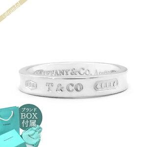 ティファニー Tiffany&Co. リング レディース・メンズ 指輪 1837 ナローリング シルバー | コンビニ受取 ブランド