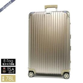リモワ スーツケース TOPAS TITANIUM トパーズ チタニウム TSAロック対応 E-Tag 電子タグ搭載 縦型 78L Lサイズ シャンパンゴールド 924.70.03.5 TITANIUM