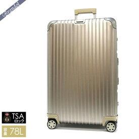 リモワ スーツケース TOPAS TITANIUM トパーズ チタニウム TSAロック対応 縦型 78L Lサイズ シャンパンゴールド 924.70.03.4 TITANIUM