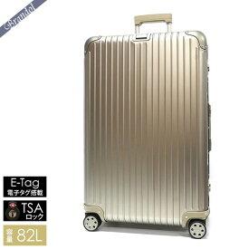 リモワ スーツケース TOPAS TITANIUM トパーズ チタニウム TSAロック対応 E-Tag 電子タグ搭載 縦型 82L Lサイズ シャンパンゴールド 924.73.03.5 TITANIUM