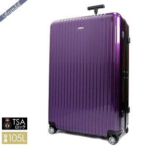 《RIMOWA3000円OFFクーポン_20日23:59迄》リモワ スーツケース RIMOWA SALSA AIR サルサ エアー Aer TSAロック対応 縦型 105L Lサイズ パープル 820.77.22.4 | ブランド