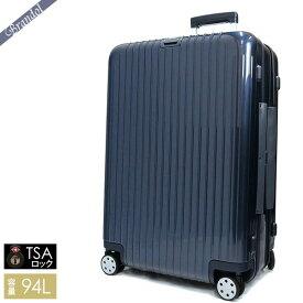 《クーポン利用でRIMOWA全品 4000円OFF!》リモワ スーツケース SALSA DELUXE サルサ デラックス TSAロック対応 縦型 94L Lサイズ ネイビーブルー 830.75.12.4