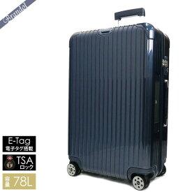 《600円OFFクーポン対象!1/20 23:59まで》リモワ スーツケース SALSA DELUXE サルサ デラックス TSAロック対応 E-Tag 電子タグ搭載 縦型 78L Lサイズ ネイビーブルー 831.70.12.5
