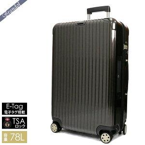 《1750円OFFクーポン対象_9月24日1:59迄》リモワ スーツケース RIMOWA SALSA DELUXE サルサ デラックス TSAロック対応 E-Tag 電子タグ搭載 縦型 78L Lサイズ ブラウン 831.70.33.5 | ブランド