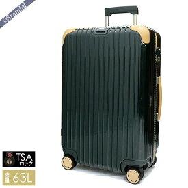 《1000円OFFクーポン対象!1/24 20:00〜1/28 1:59まで》リモワ スーツケース BOSSA NOVA ボサノバ TSAロック対応 縦型 63L Lサイズ ジェットグリーン 870.63.41.4