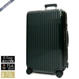 《1000円OFFクーポン対象!1/24 20:00〜1/28 1:59まで》リモワ スーツケース BOSSA NOVA ボサノバ TSAロック対応 E-Tag 電子タグ搭載 縦型 75L Lサイズ ジェットグリーン 870.70.40.5