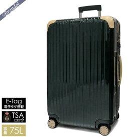 《1000円OFFクーポン対象!1/24 20:00〜1/28 1:59まで》リモワ スーツケース BOSSA NOVA ボサノバ TSAロック対応 E-Tag 電子タグ搭載 縦型 75L Lサイズ ジェットグリーン×ベージュ 870.70.41.5