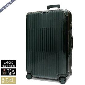 《1000円OFFクーポン対象!1/24 20:00〜1/28 1:59まで》リモワ スーツケース BOSSA NOVA ボサノバ TSAロック対応 E-Tag 電子タグ搭載 縦型 84L Lサイズ ジェットグリーン 870.73.40.5