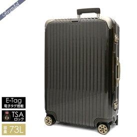 《1000円OFFクーポン対象!1/24 20:00〜1/28 1:59まで》リモワ スーツケース LIMBO リンボ TSAロック対応 E-Tag 電子タグ搭載 縦型 73L Lサイズ ブラウン 882.70.33.5