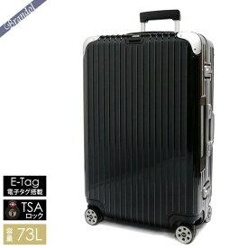 《1000円OFFクーポン対象!1/24 20:00〜1/28 1:59まで》リモワ スーツケース LIMBO リンボ TSAロック対応 E-Tag 電子タグ搭載 縦型 73L Lサイズ ブラック 882.70.50.5