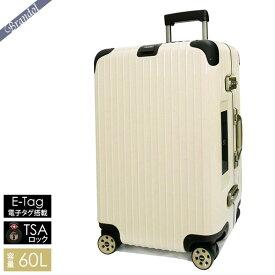 《1000円OFFクーポン対象!1/24 20:00〜1/28 1:59まで》リモワ スーツケース LIMBO リンボ TSAロック対応 E-Tag 電子タグ搭載 縦型 60L ホワイト系 882.63.13.5
