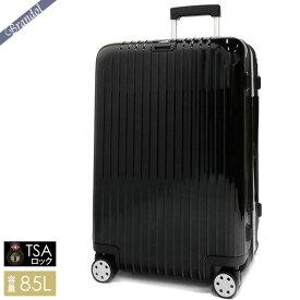 リモワ スーツケース SALSA DELUXE サルサ デラックス TSAロック対応 縦型 85L Lサイズ ブラック 830.65.50.4