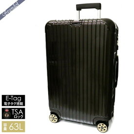《600円OFFクーポン対象!1/20 23:59まで》リモワ スーツケース SALSA DELUXE サルサ デラックス TSAロック対応 E-Tag 電子タグ搭載 縦型 63L Lサイズ ブラウン 831.63.52.5