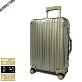 リモワ スーツケース TOPAS CABIN TITANIUM トパーズ キャビン チタニウム TSAロック対応 縦型 32L SSサイズ シャンパンゴールド 923.52.03.4