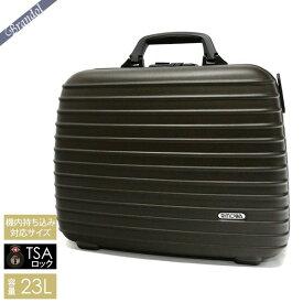 リモワ ハードケース SALSA サルサ ボードケース カメラケース TSAロック対応 機内持ち込みサイズ 23L マットブラウン系 810.40.38.0