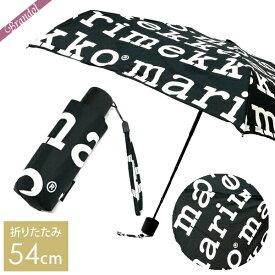 マリメッコ marimekko レディース 折りたたみ傘 Marilogo ロゴ柄 軽量 54cm ブラック×ホワイト 041399 910