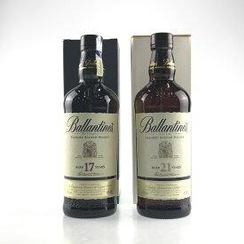 2本 バランタイン Ballantines 17年 21年 スコッチ 700ml ウイスキー セット 【中古】