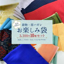 ハギレ はぎれ 10種セット 着物 帯 リメイク 布 生地 和小物 和裁 ハンドメイド 手作り【洗浄消臭済み】